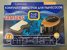 Фильтр для пылесоса Samsung SC4352