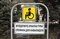Знаки парковки для инвалидов