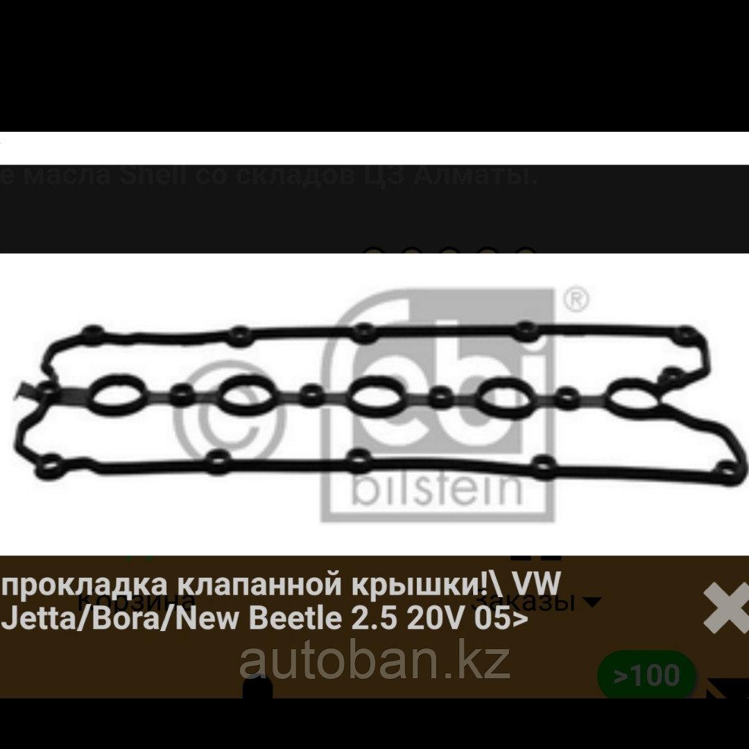 Прокладка клапанной крышки на Volkswagen GOLF 5