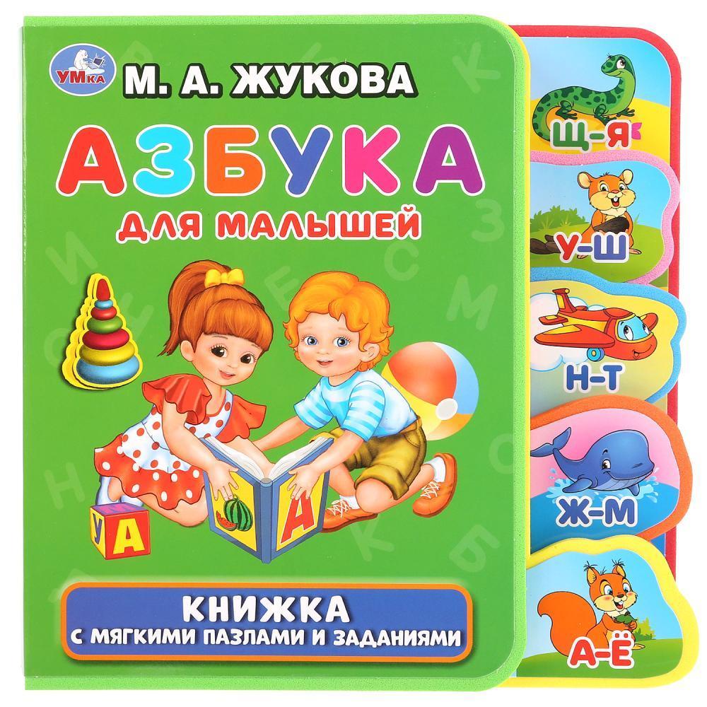 """Умка Eva Детская книжка """"Азбука для малышей"""" М.А.Жукова, с пазлами и закладками"""