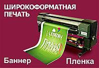 Изготовление баннера на заборы (Широкофоматная печать)о
