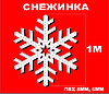 Новогодняя Снежинка 1 метр ПВХ+ПВХ