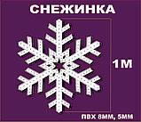 Новогодняя Снежинка 1 метр ПВХ+ПВХ, фото 2