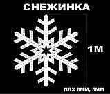 Новогодняя Снежинка 1 метр ПВХ+ПВХ, фото 3