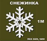 Новогодняя Снежинка 1 метр ПВХ+ПВХ, фото 4