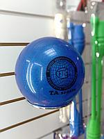 Мяч для гимнастики 20 см