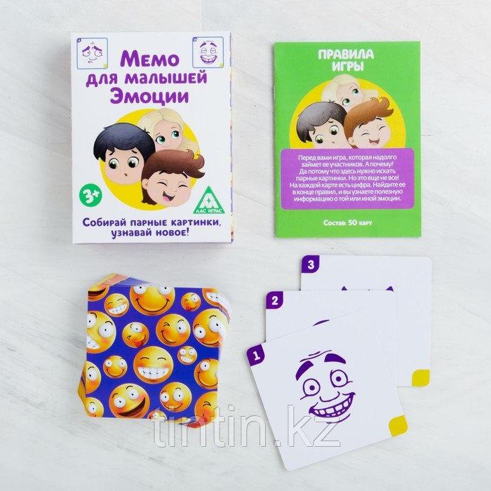 Настольная развивающая игра «Мемо Эмоции», 50 карт