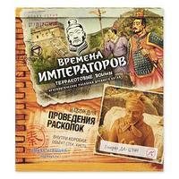 Набор для раскопок «Времена императоров», Нескучные игры, фото 1