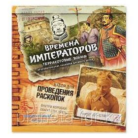 Набор для раскопок «Времена императоров», Нескучные игры