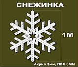 Новогодняя Снежинка 1 метр Акрил+ПВХ, фото 2