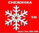 Новогодняя Снежинка 1 метр Акрил+ПВХ, фото 3