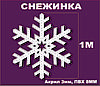 Новогодняя Снежинка 1 метр Акрил+ПВХ