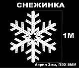 Новогодняя Снежинка 1 метр Акрил+ПВХ, фото 4