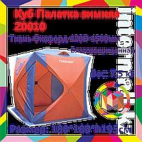 Палатка зимняя Куб для рыбалки, (180*180*h195 см), TUOHAI TH-1618