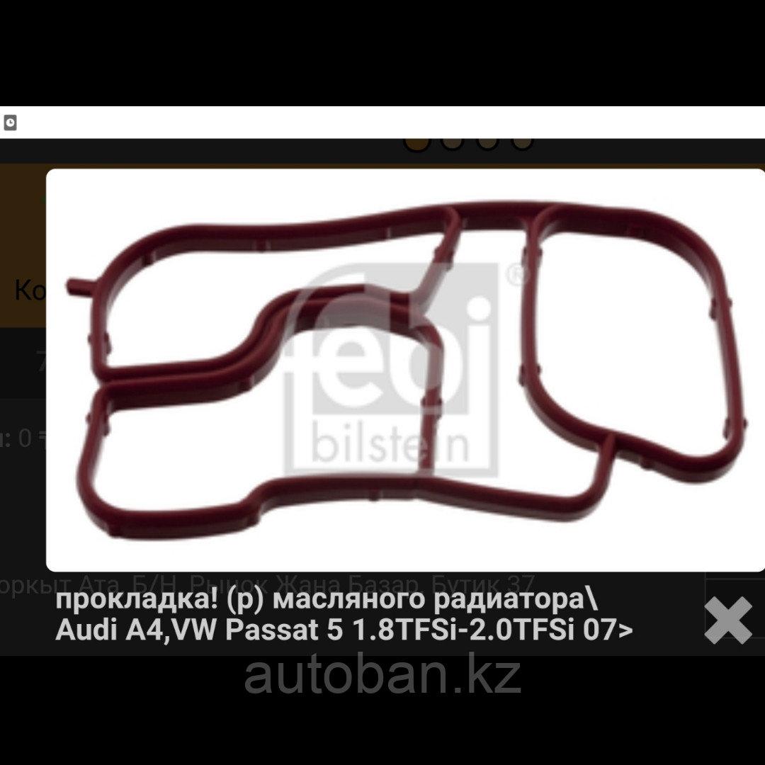 Прокладка масленого радиатора Audi A6