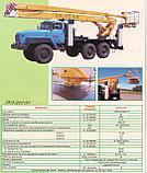Автовышка на тракторе МТЗ 12 метров, фото 2