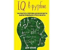 Бланк Д.: IQ в футболе. Как играют умные футболисты
