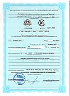Сертификат ИСО 50001 - Системы энергетического менеджмента
