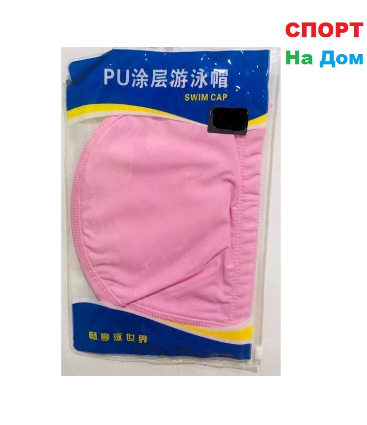 Шапочка для плавания PU SWIMMING CAP (цвет розовый)