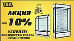 """Акция именная - скидка 10 % на витрину """"АКВА"""""""