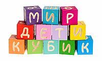 """Кубики """"Веселая азбука"""""""