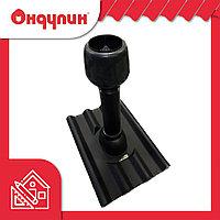 Вентиляционная труба для черепицы Ондулин