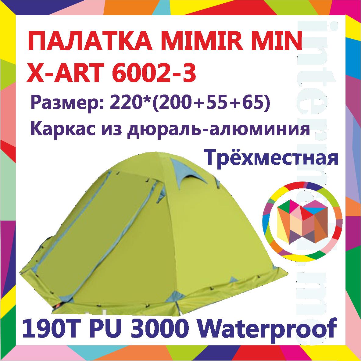 Трёхместная палатка, водонепроницаемая, съемный дождевик, 220*(200+55+65)см , MIMIR MIN X-ART 6002-3