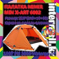 Двухместная палатка, водонепроницаемая, съемный дождевик, 210*(140+50+60)см , MIMIR MIN X-ART 6002