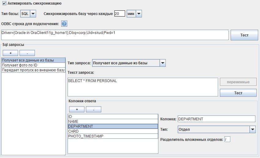 Дополнительный модуль ПО SIGUR «Синхронизация данных»