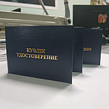 Служебные удостоверения лифтера в Алматы синие, фото 2