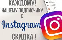 Скидка для наших подписчиков в Instagram