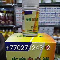 Пилюли  Пи Хюань Седу Цин (Pi Xuan Xie  Du Qing) для лечения псориаза и кожных заболеваниях