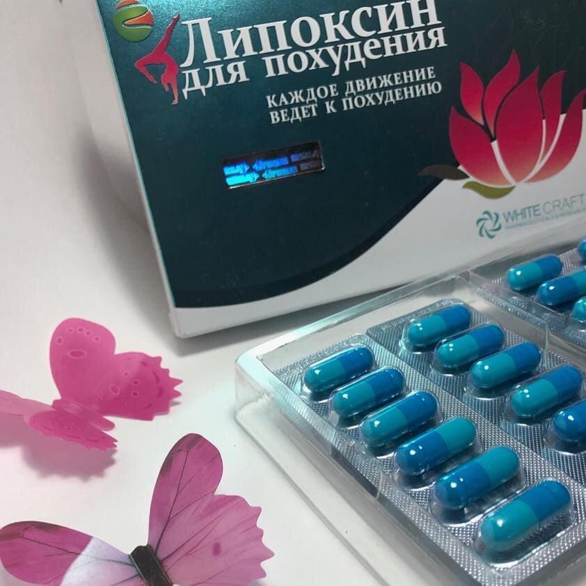 Липоксин капсулы для похудения 36шт