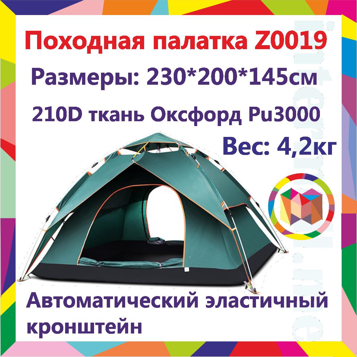 Четырехместная палатка, водонепроницаемая, съемный дождевик, 210* 210* h 135см, палатка TUOHAI TH 5061