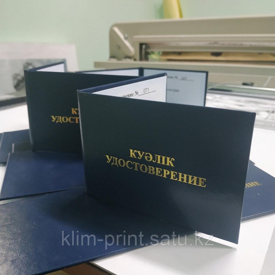 Служебные удостоверения в Алматы срочно заказать