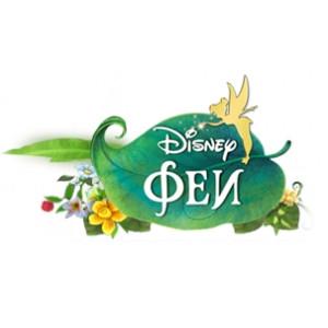 Disney Fairies / Феи Диснея