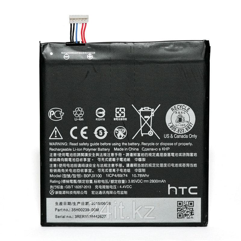 Аккумулятор PowerPlant HTC One E9+ (B0PJX100) 2800mAh
