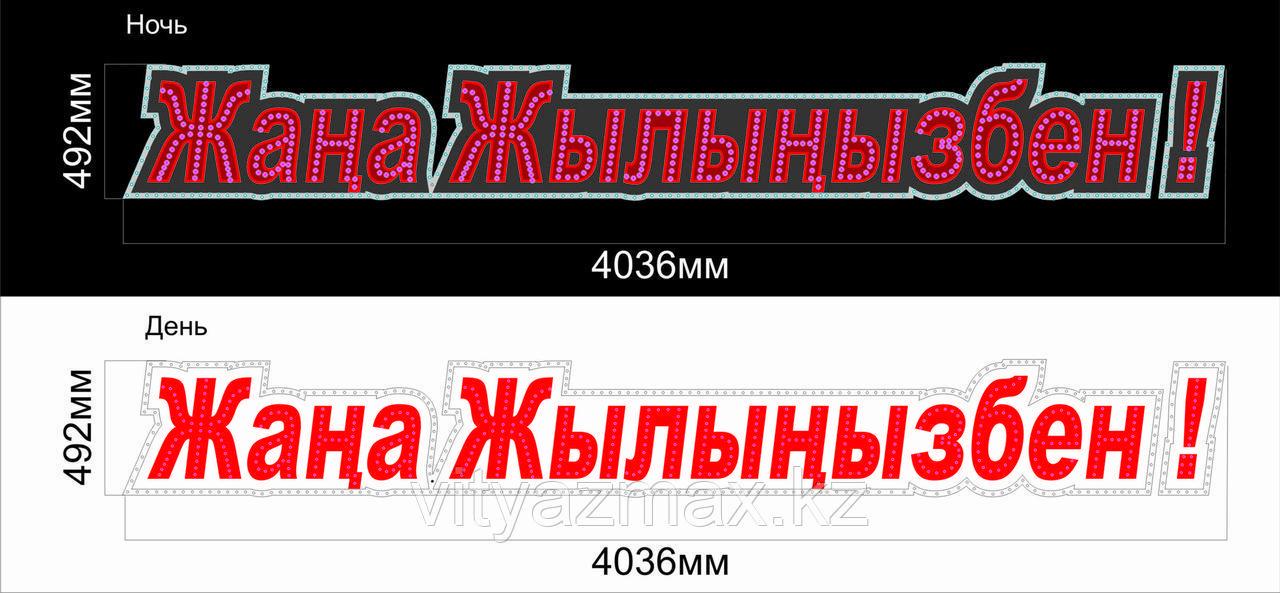 """Диодное световое пано """"С новым годом"""" на Казахском языке  4 метра"""