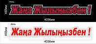 """Диодное световое пано """"С новым годом"""" на Казахском языке  4 метра, фото 1"""