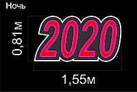 "Диодное световое пано ""2020""   1,55м х 0,81м, фото 1"