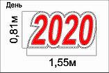"Диодное световое пано ""2020""   1,55м х 0,81м, фото 2"