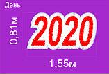 "Диодное световое пано ""2020""   1,55м х 0,81м, фото 3"
