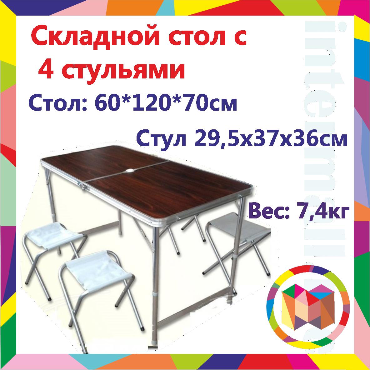 Складной стол для пикника с 4 четырьмя стульями, с металлическим каркасом, 90х60х70 см