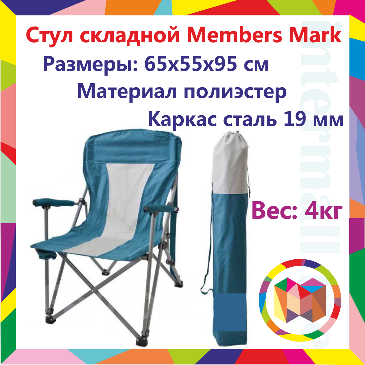 Стул складной для пикника, с металлическим каркасом, стул Member's Mark, 53х42х74 см