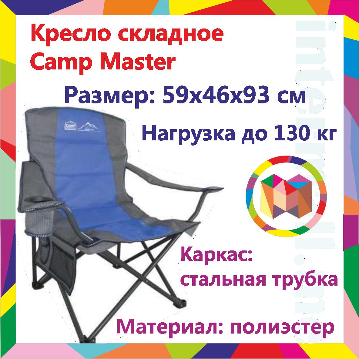 Кресло складное для пикника, с металлическим каркасом, стул CAMP MASTER , 59х46х93 см