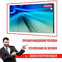 Реклама на экранах (правый и левый берег)