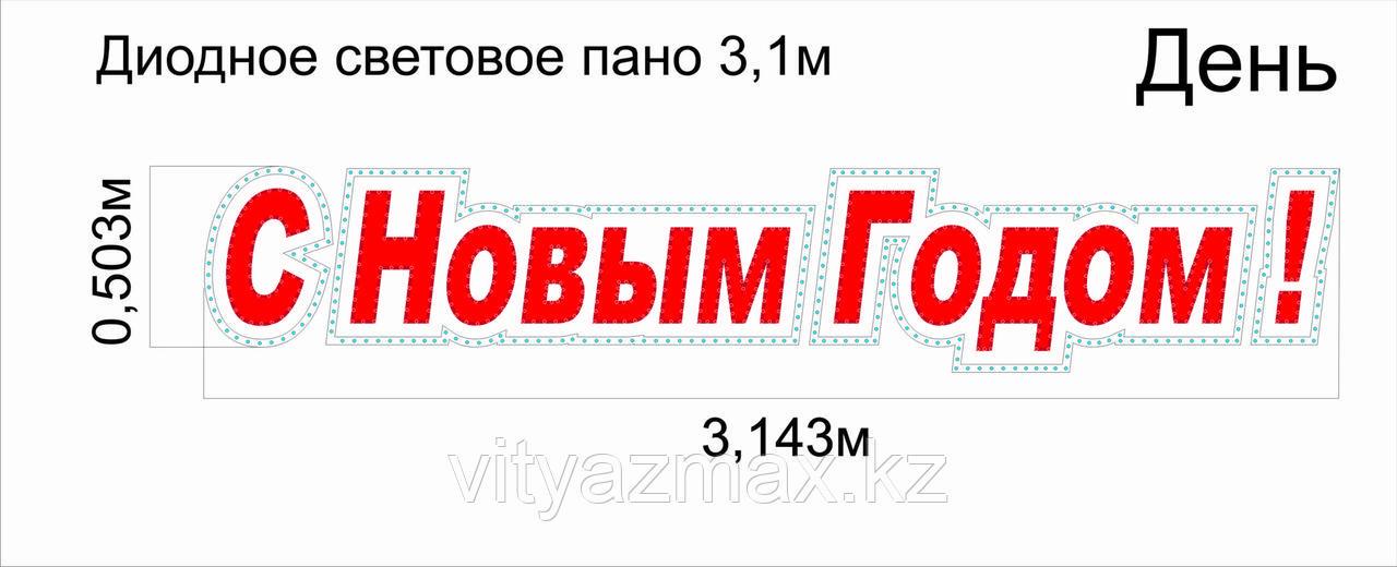 """Диодное световое пано """"С новым годом""""   3,143 метра"""