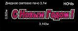 """Диодное световое пано """"С новым годом""""   3,143 метра, фото 2"""