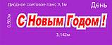 """Диодное световое пано """"С новым годом""""   3,143 метра, фото 3"""