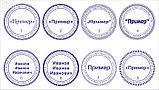 Изготовление печатий и штампов в Алматы, фото 2